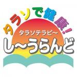 shiura_logo