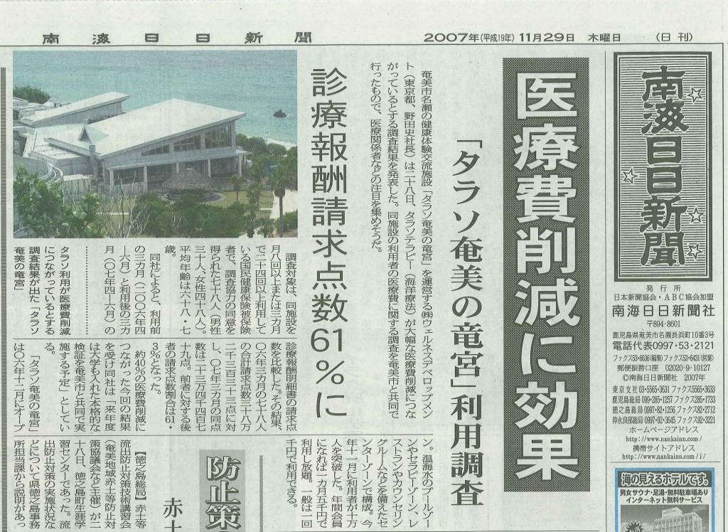 2)医療費削減(南海日日)20071129