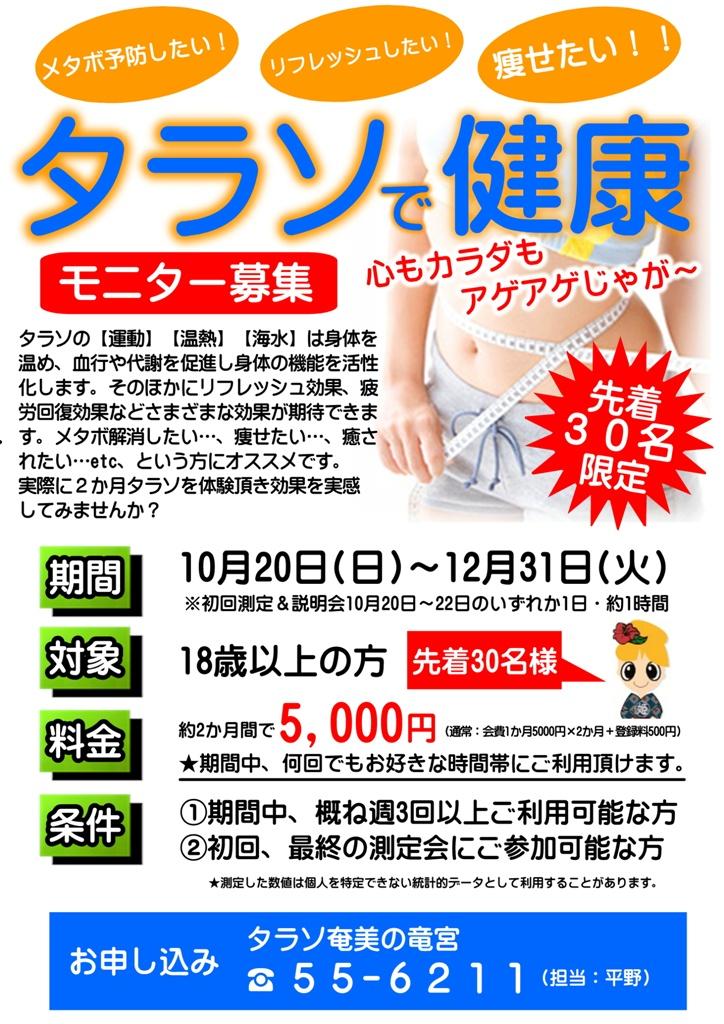 タラソ奄美の竜宮 モニター調査