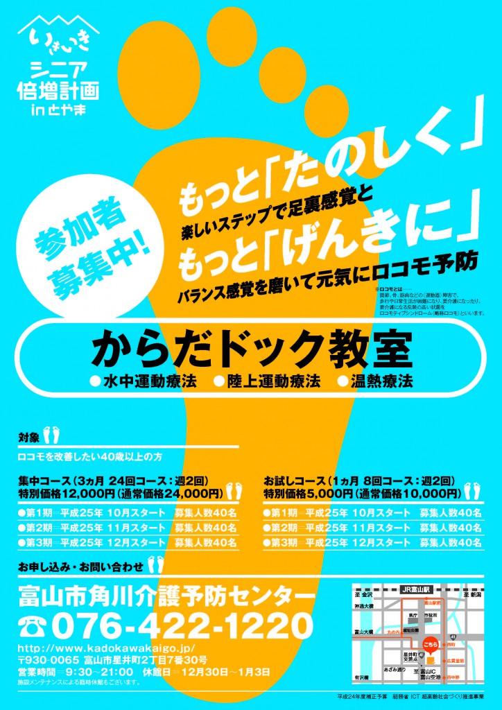 いきいき倍増計画 プリント用PDF【ポスター】