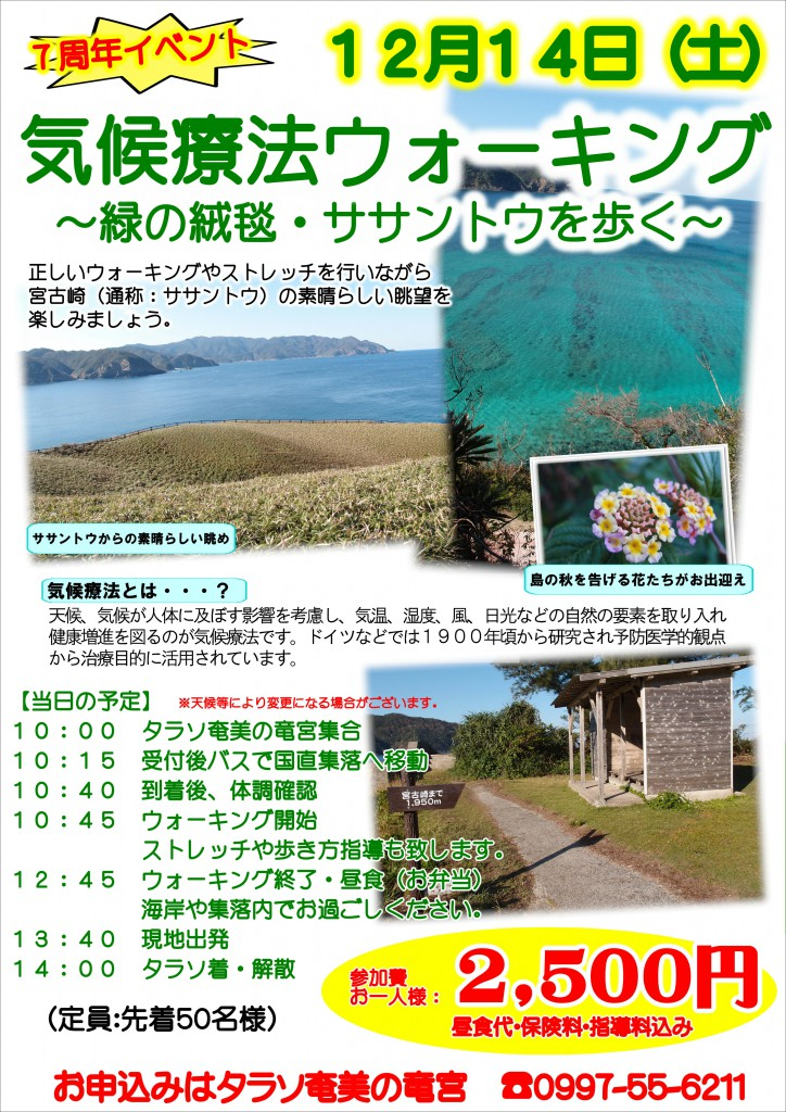 20137周年気候イベント宮古崎2 (2)