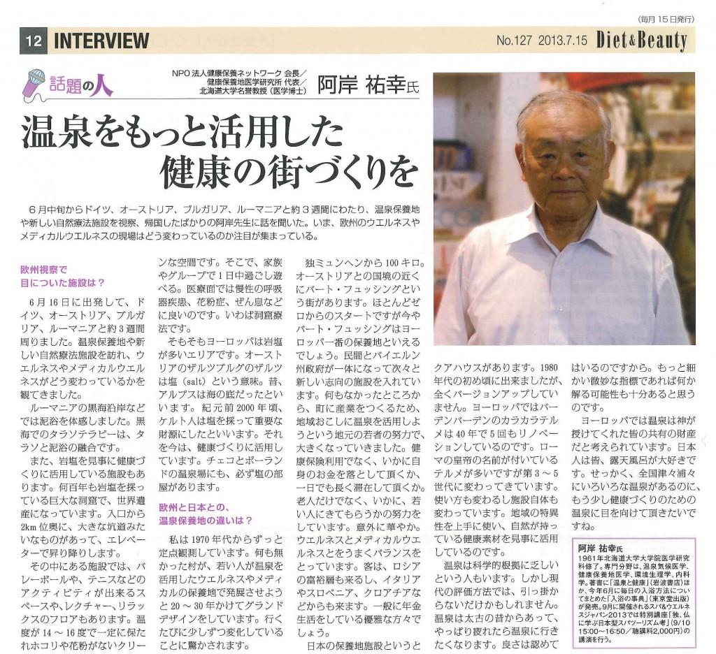 阿岸先生インタビュー「温泉をもっと活用した健康の街づくりを」Diet&BeautyNo.127 20130715