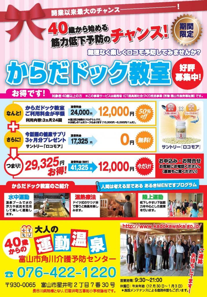 A4omote131121OL(軽)