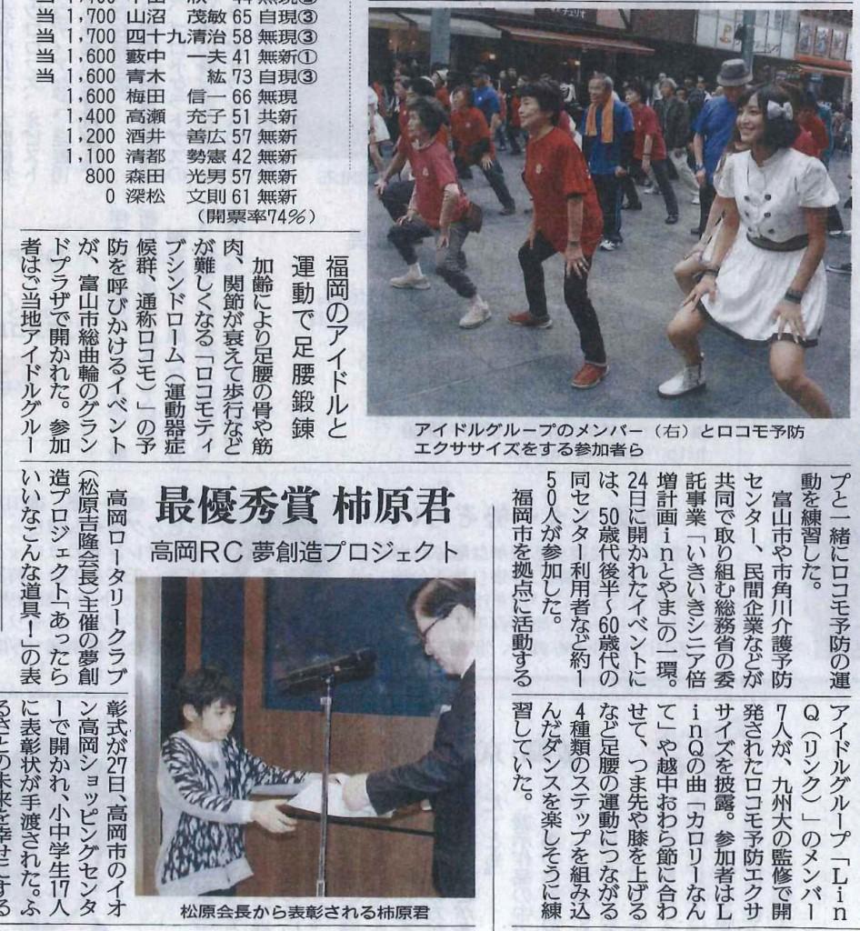 LinQ読売新聞