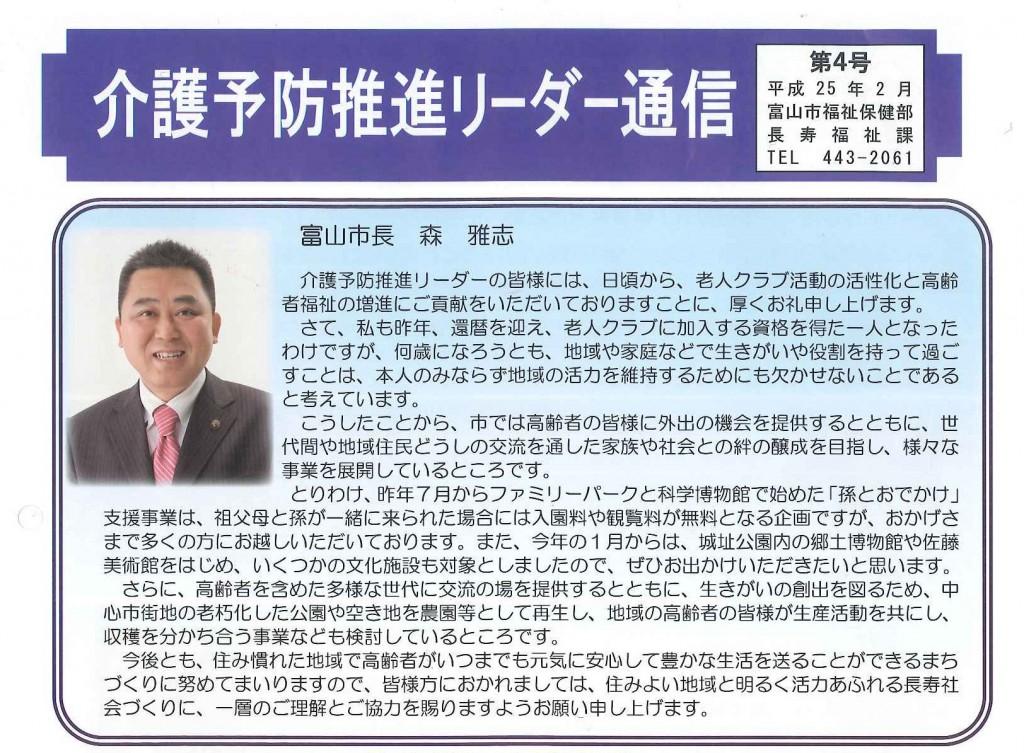 介護予防推進リーダー平成25年2月(表紙)