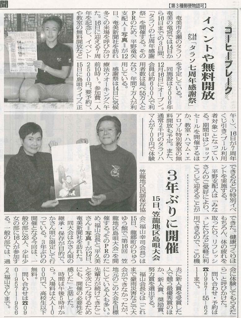 20131213奄美新聞7周年感謝祭