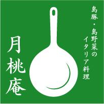 月桃庵ロゴ1