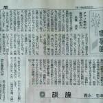 20160328南海日々コラム(高橋様)