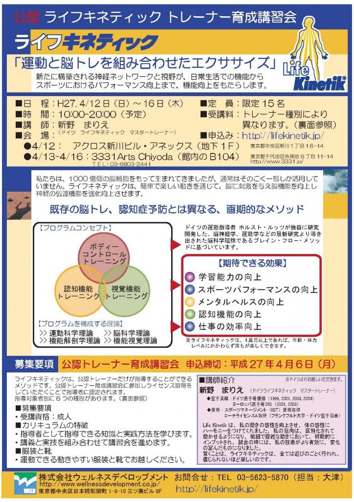 ライフキネティック公認トレーナー育成講習会のご案内20150325_ページ_1