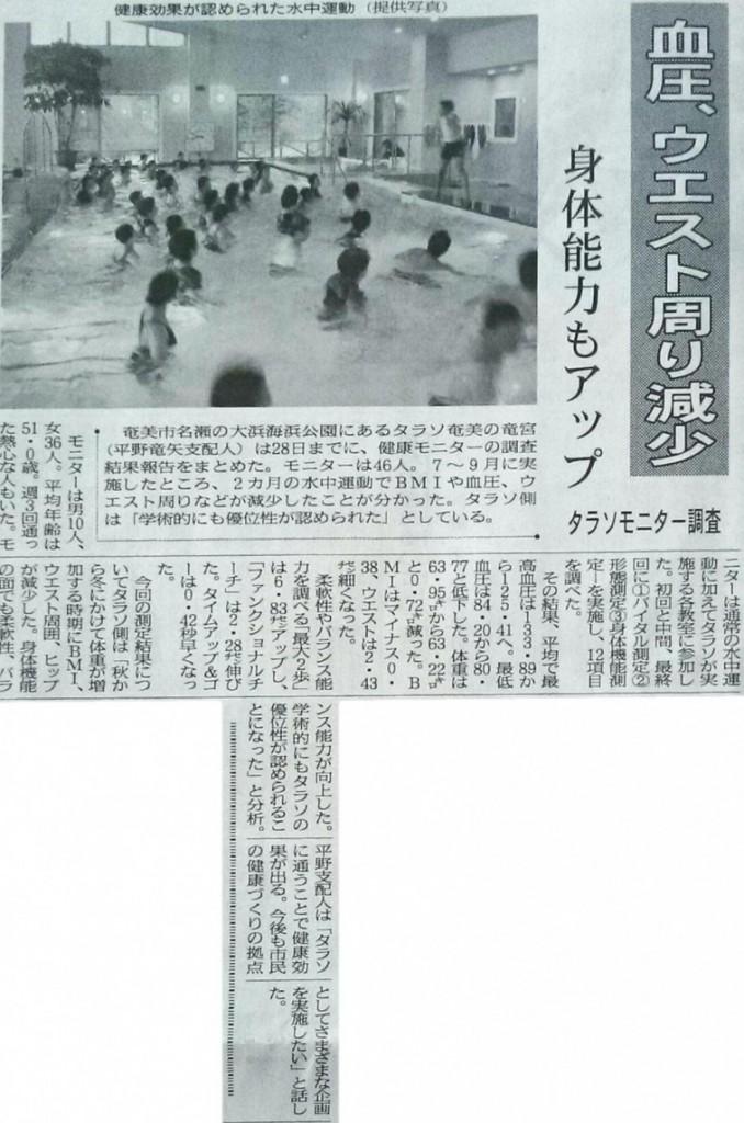 南海日日新聞3月1日